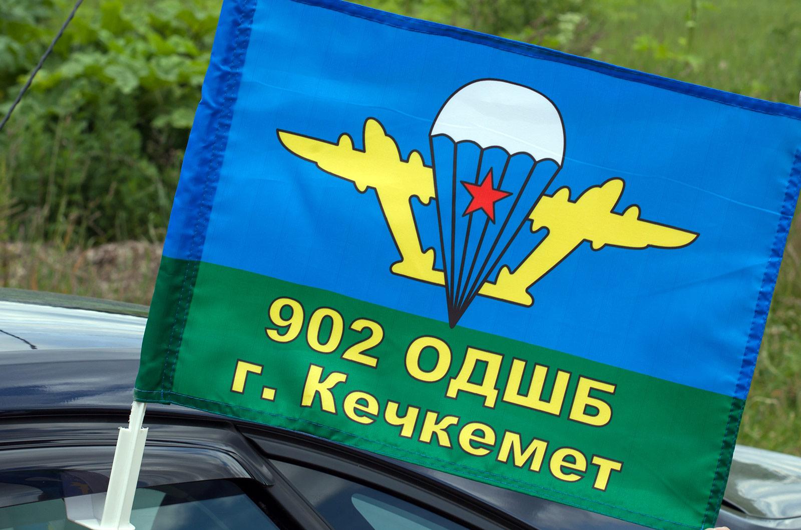 Флаг на машину «902 ОДШБ ВДВ СССР»