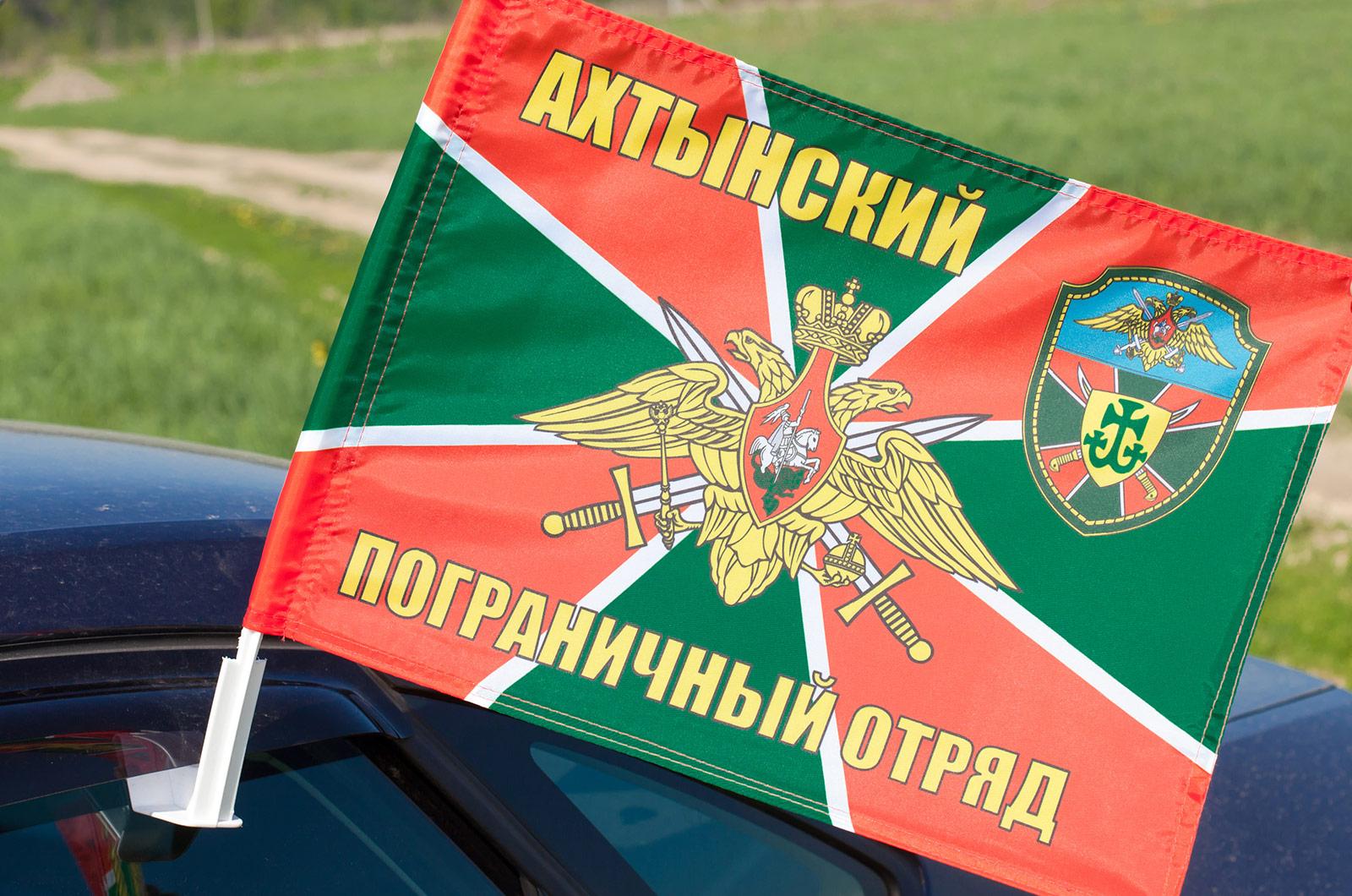 Флаг на машину «Ахтынский погранотряд»