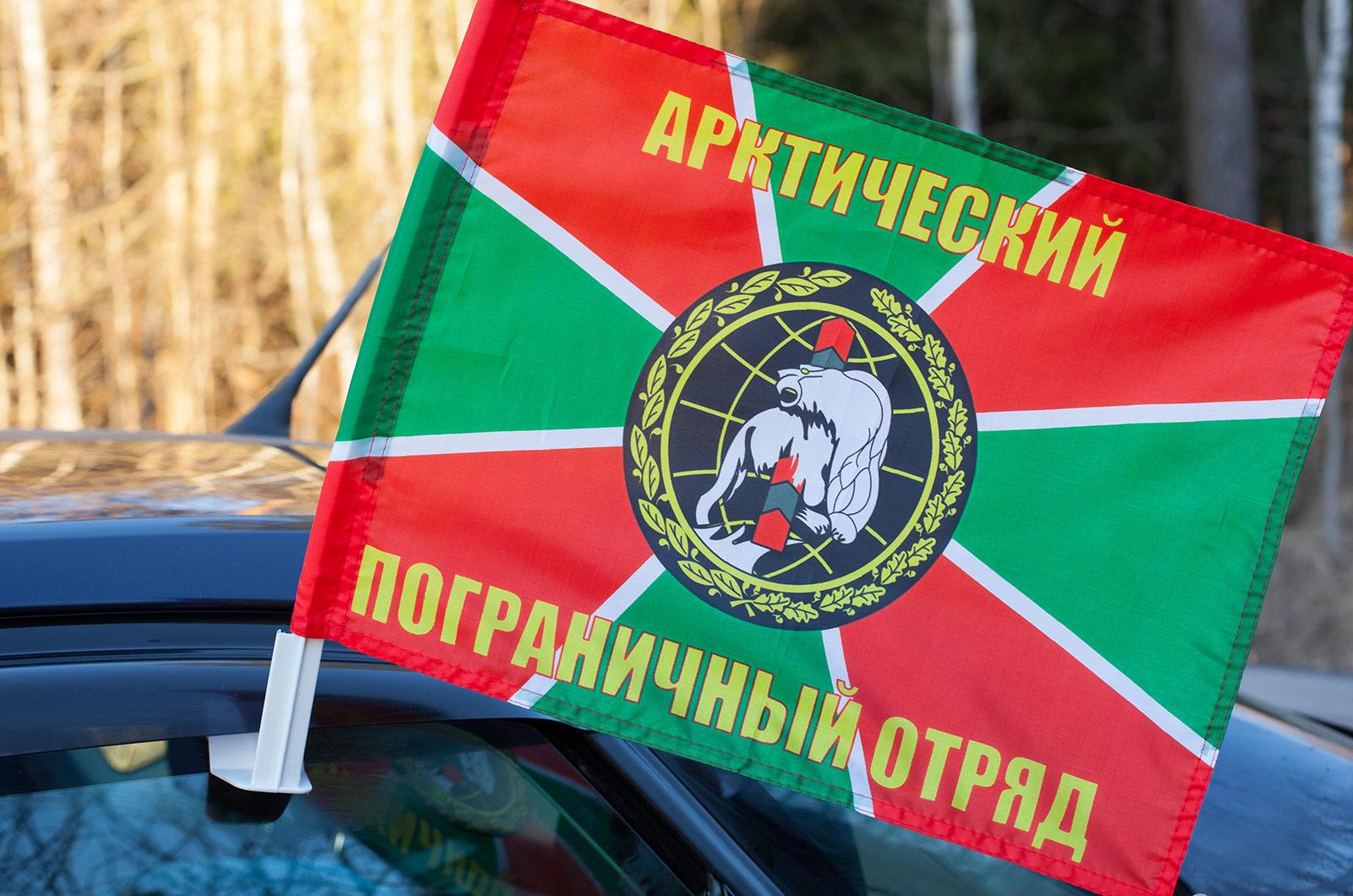 Флаг на машину «Арктический погранотряд»