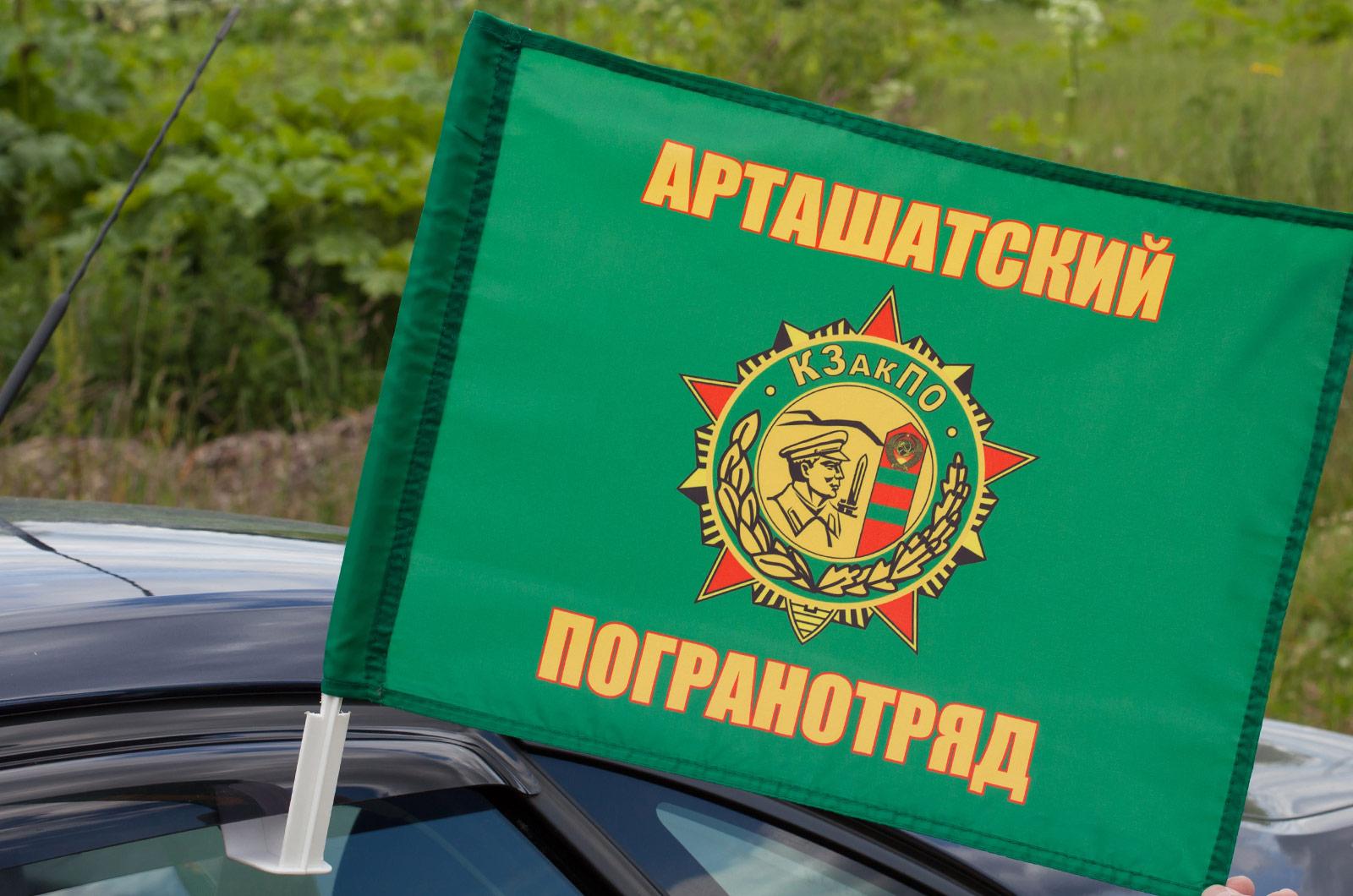 Флаг на машину «Арташатский ПогО»