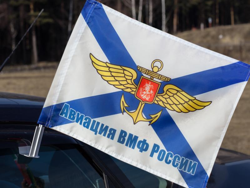 Флаг на машину «Авиация ВМФ России»