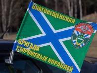 Флаг на машину «Благовещенская бригада сторожевых кораблей»