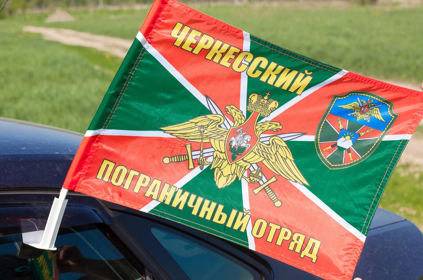 Флаг на машину «Черкесский погранотряд»