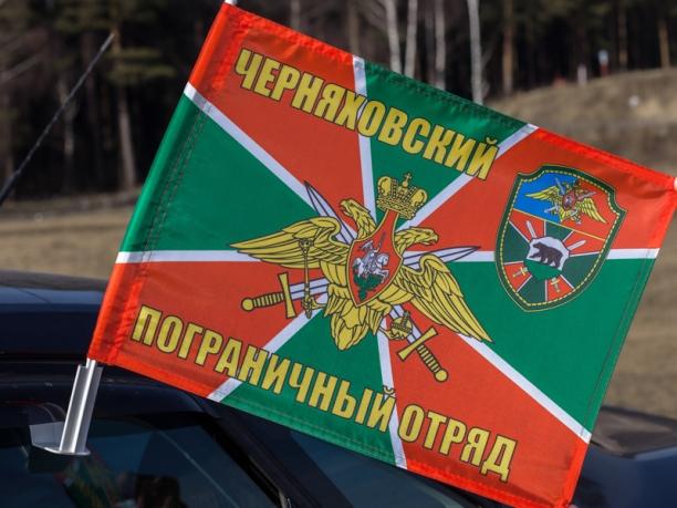 Флаг на машину «Черняховский пограничный отряд»