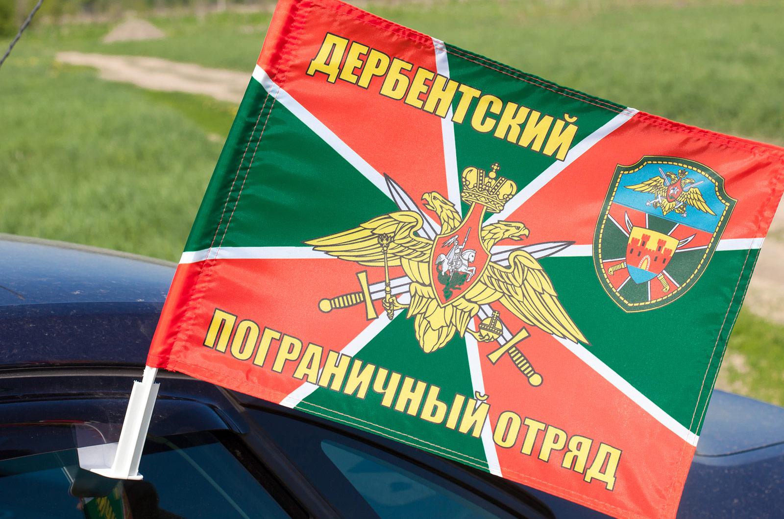 Флаг на машину «Дербентский погранотряд»