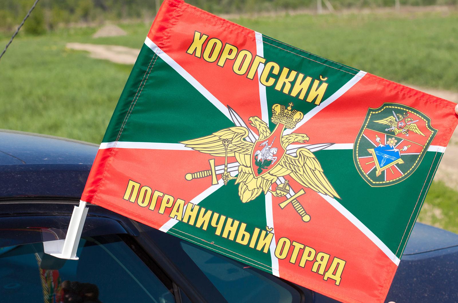 Флаг на машину «Хорогский погранотряд»