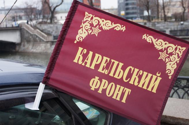 "Флаг на машину ""Карельский фронт"""