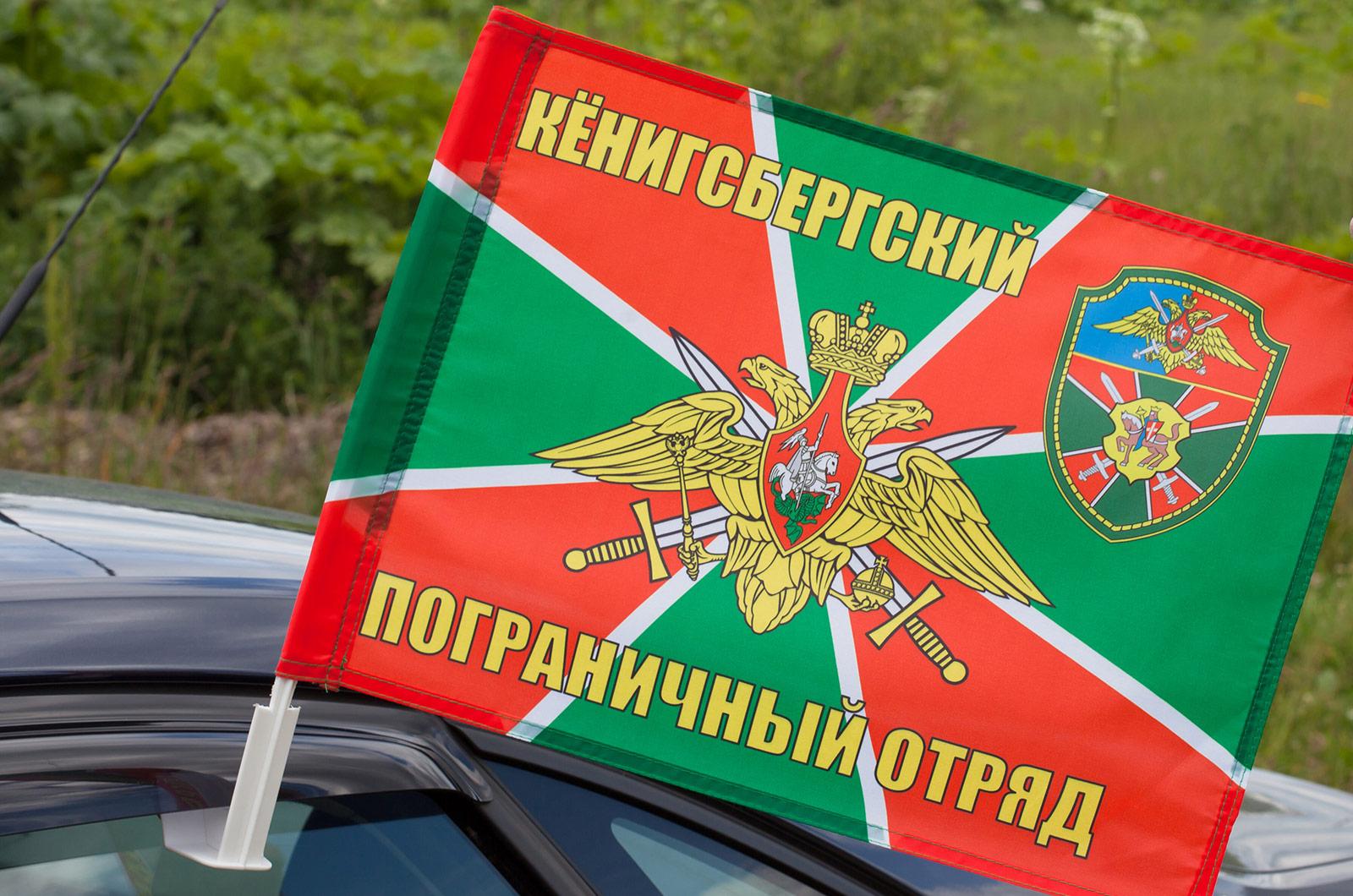 Флаг на машину «Кёнигсбергский погранотряд»