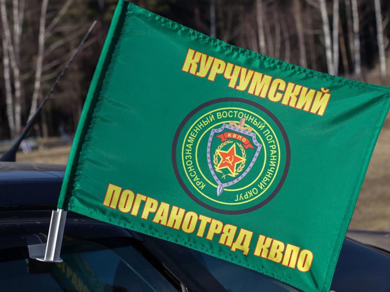 Флаг на машину «Курчумский пограничный отряд»