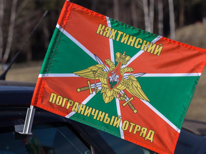 Флаг на машину «Кяхтинский пограничный отряд»