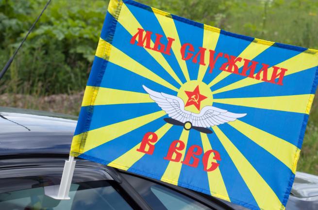 Флаг на машину «Мы служили в ВВС СССР»