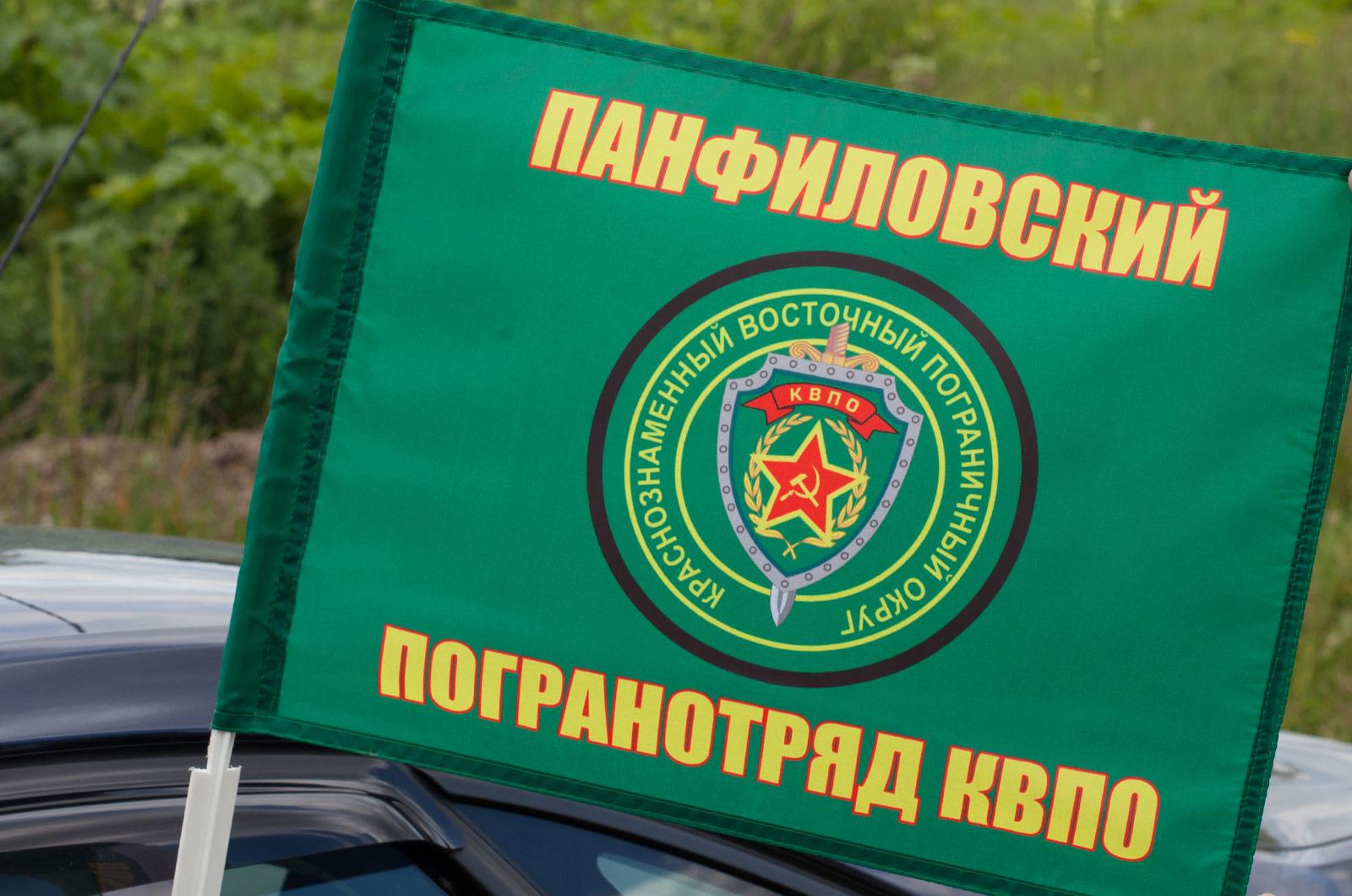 Флаг на машину «Панфиловский погранотряд»