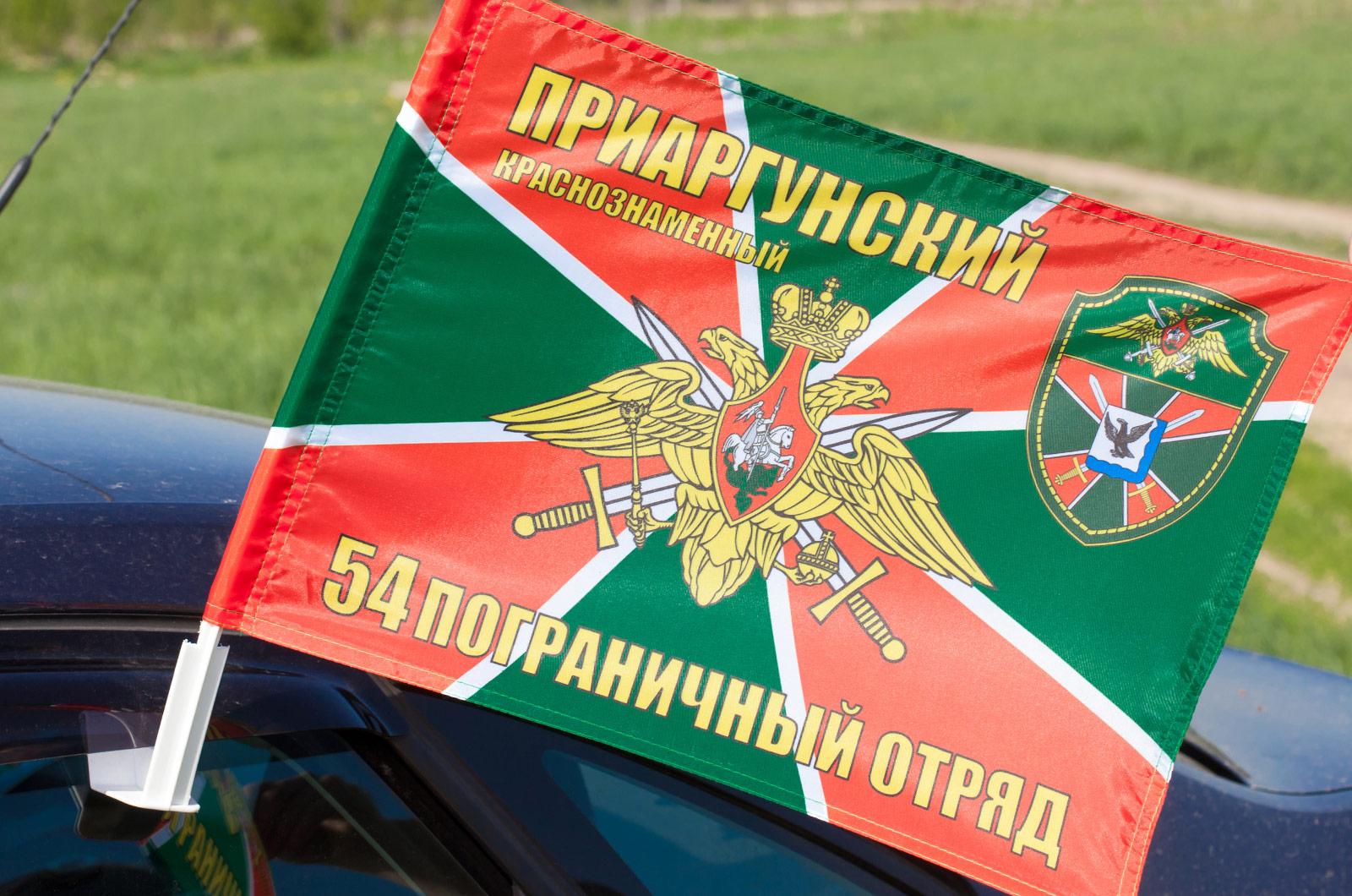 Флаг на машину «Приаргунский погранотряд»