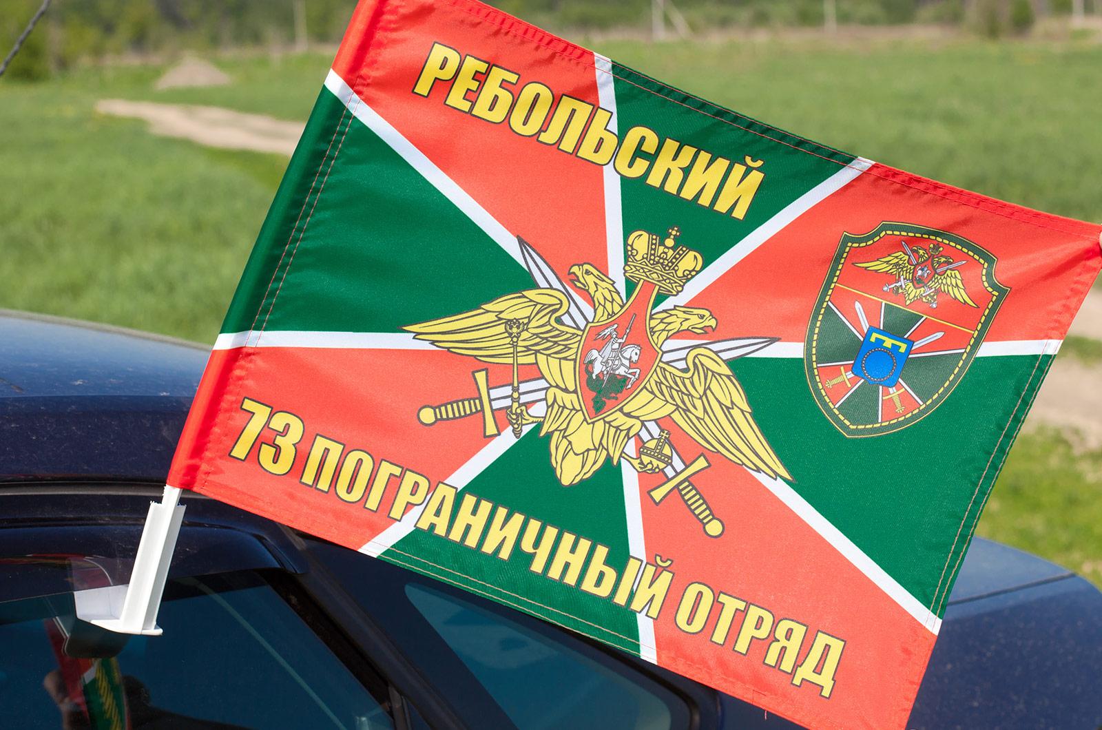 Флаг на машину «Ребольский погранотряд»