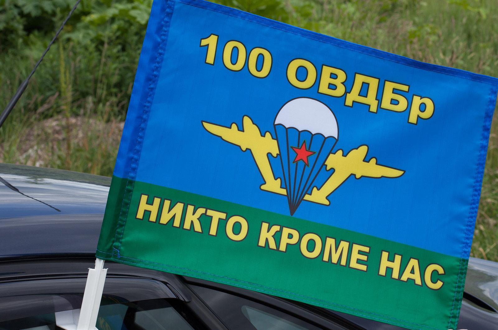 Купить флаг на машину с кронштейном 100 ОВДБр ВДВ