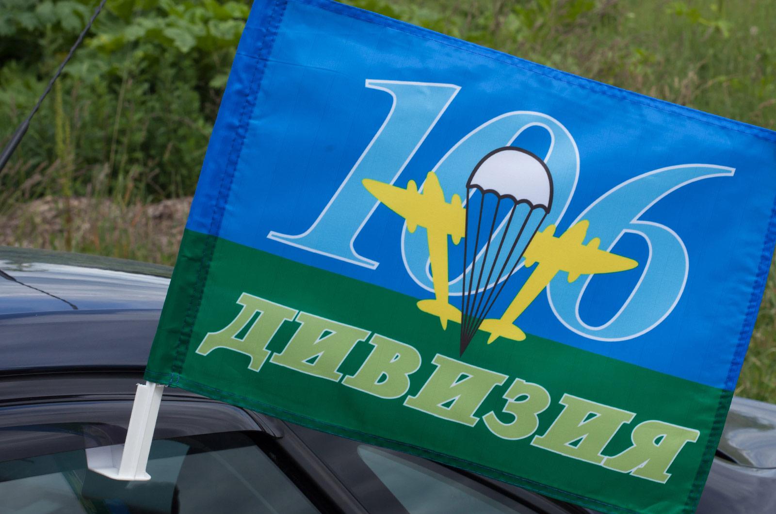 Флаг на машину с кронштейном 106 дивизия ВДВ