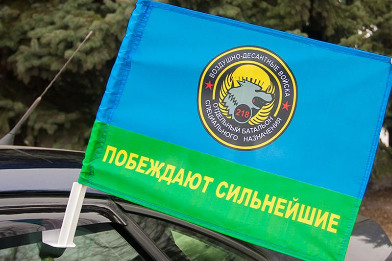 Двухсторонний флаг «218 ОБСпН Спецназ ВДВ»
