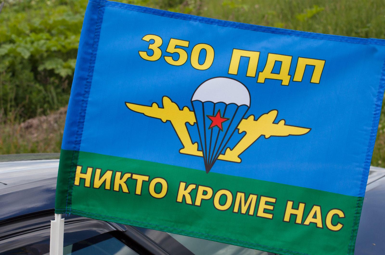 Флаг на машину с кронштейном 350 ПДП ВДВ