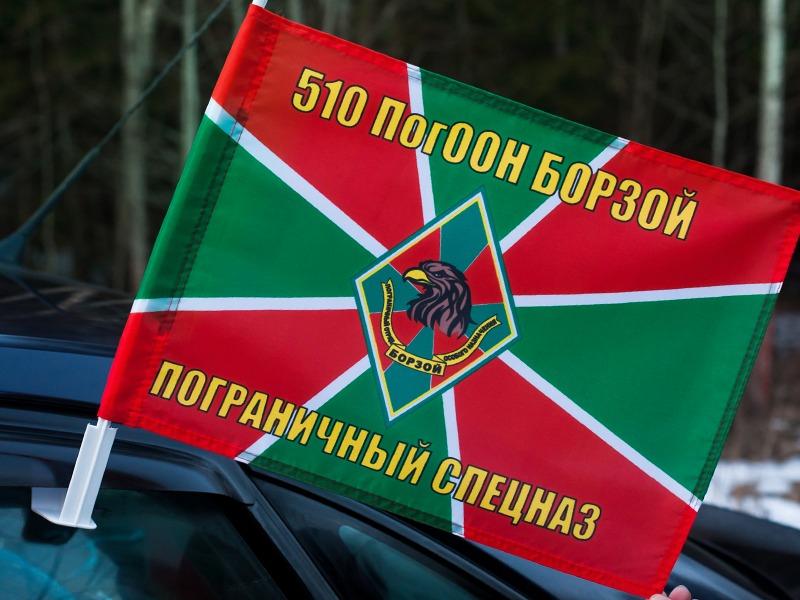 Флаг на машину с кронштейном «510 ПогООН Борзой»