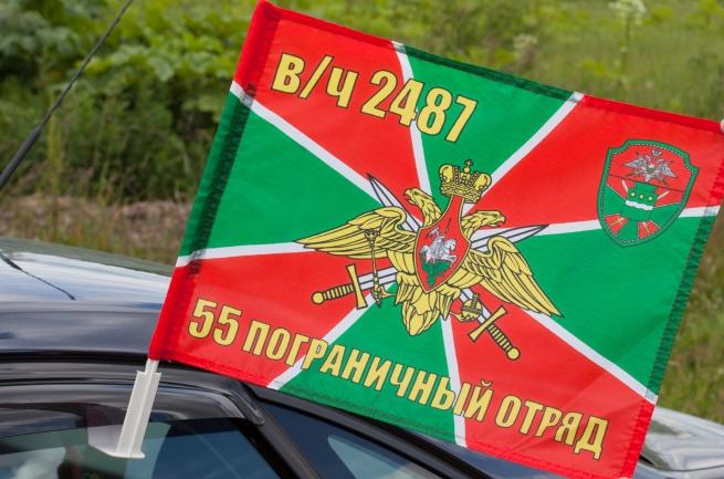 Флаг на машину с кронштейном «55 пограничный отряд»