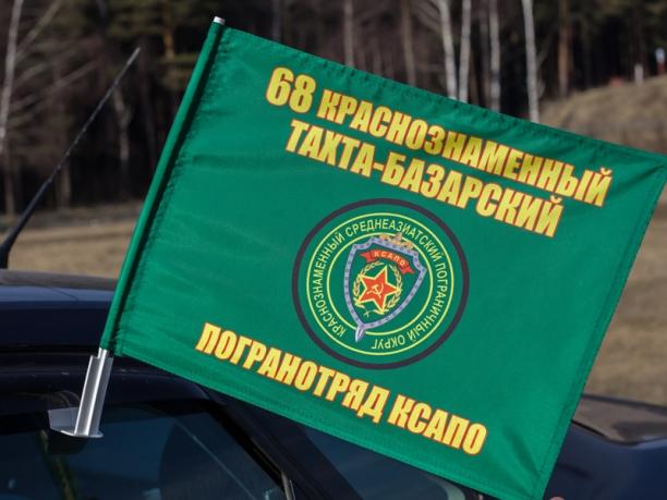 Флаг на машину с кронштейном «68 Тахта-Базарский погранотряд»