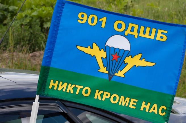 Флаг на машину с кронштейном 901 ОДШБ ВДВ, купить флаги ВДВ