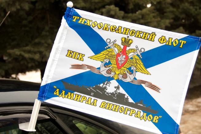 Флаг на машину с кронштейном БПК «Адмирал Виноградов» ТОФ