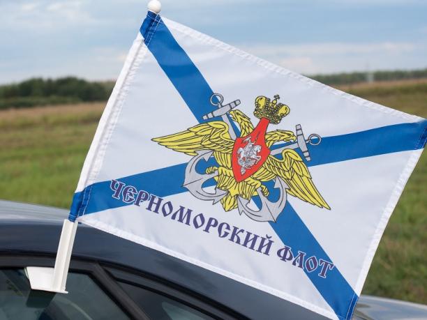 Флаг на машину с кронштейном Черноморский флот