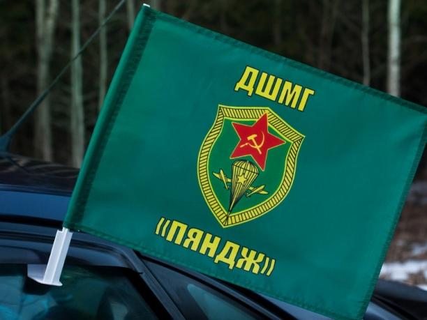 Флаг на машину с кронштейном «ДШМГ Пяндж»