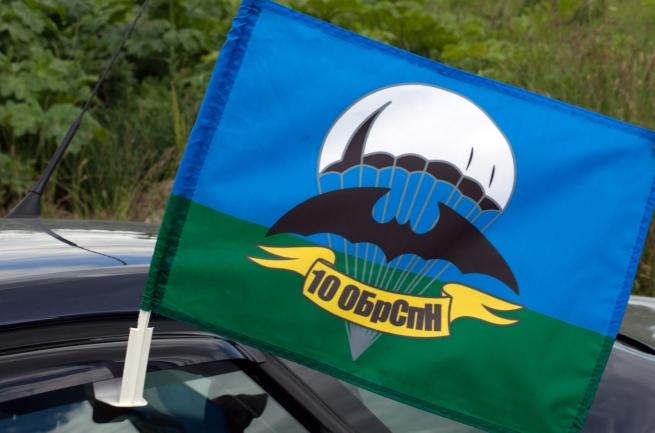 """Флаг на машину с кронштейном """"10 ОБрСпН Молькино"""""""