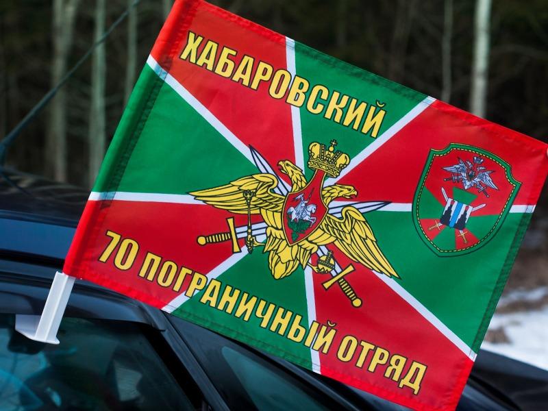 Флаг на машину с кронштейном «Хабаровский 70 погранотряд»