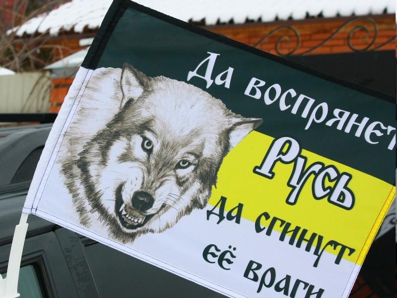 Купить флаг «Да воспрянет Русь» с оплатой на выбор