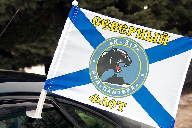 Флаг на машину с кронштейном К-317 «Пантера» Северный Флот