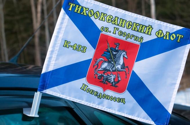 Флаг на машину с кронштейном К-433 «Святой Георгий Победоносец» ТОФ