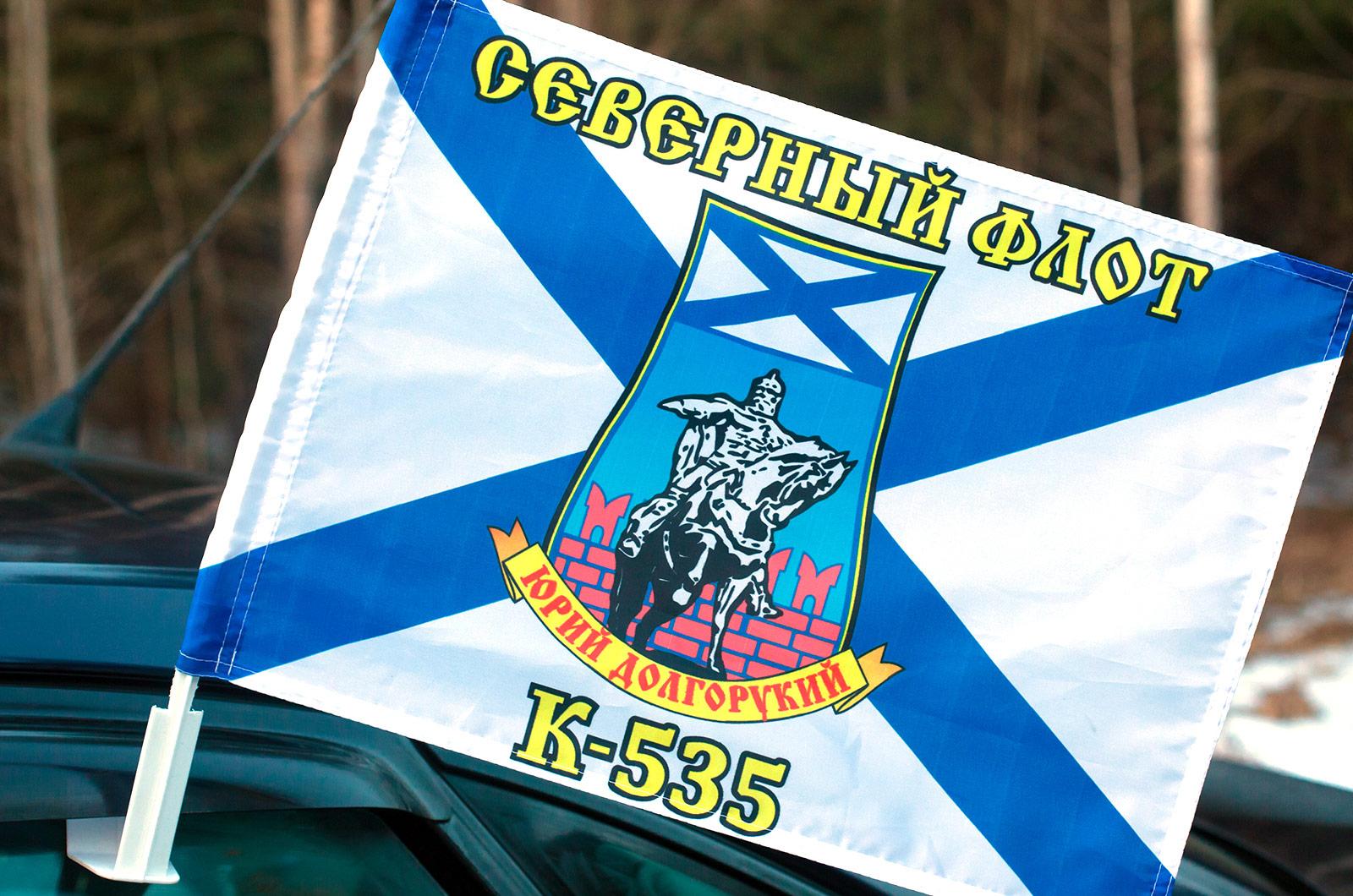Флаг на машину с кронштейном К-535 «Юрий Долгорукий»