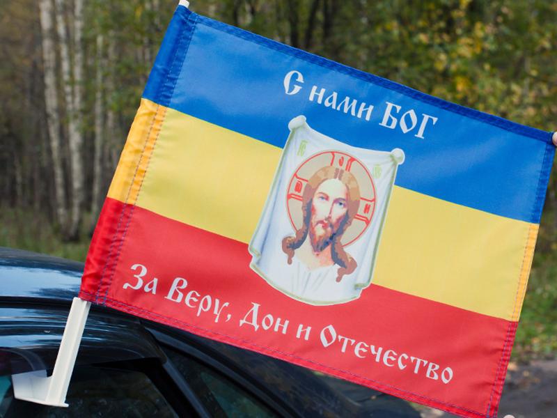 Флаг на машину с кронштейном Всевеликого Войска Донского «С нами Богъ»