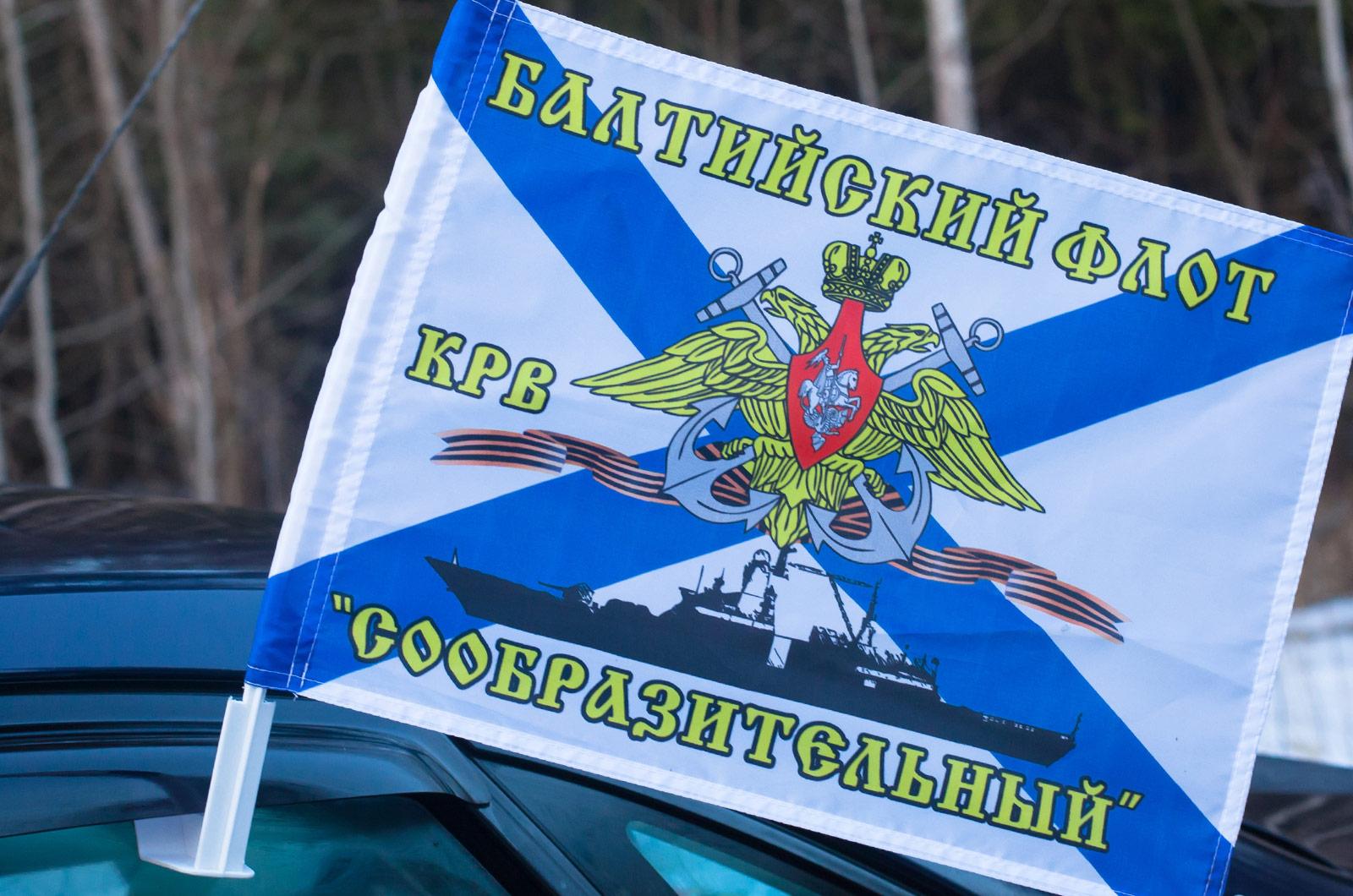 Флаг на машину с кронштейном КРВ «Сообразительный»