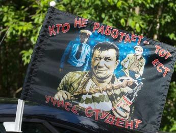 Флаг на машину с кронштейном «Кто не работает, тот ест»