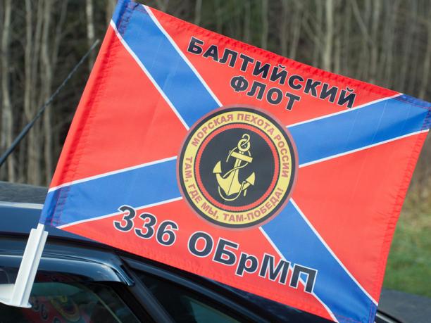 "Флаг на машину ""336 бригада морской пехоты"""