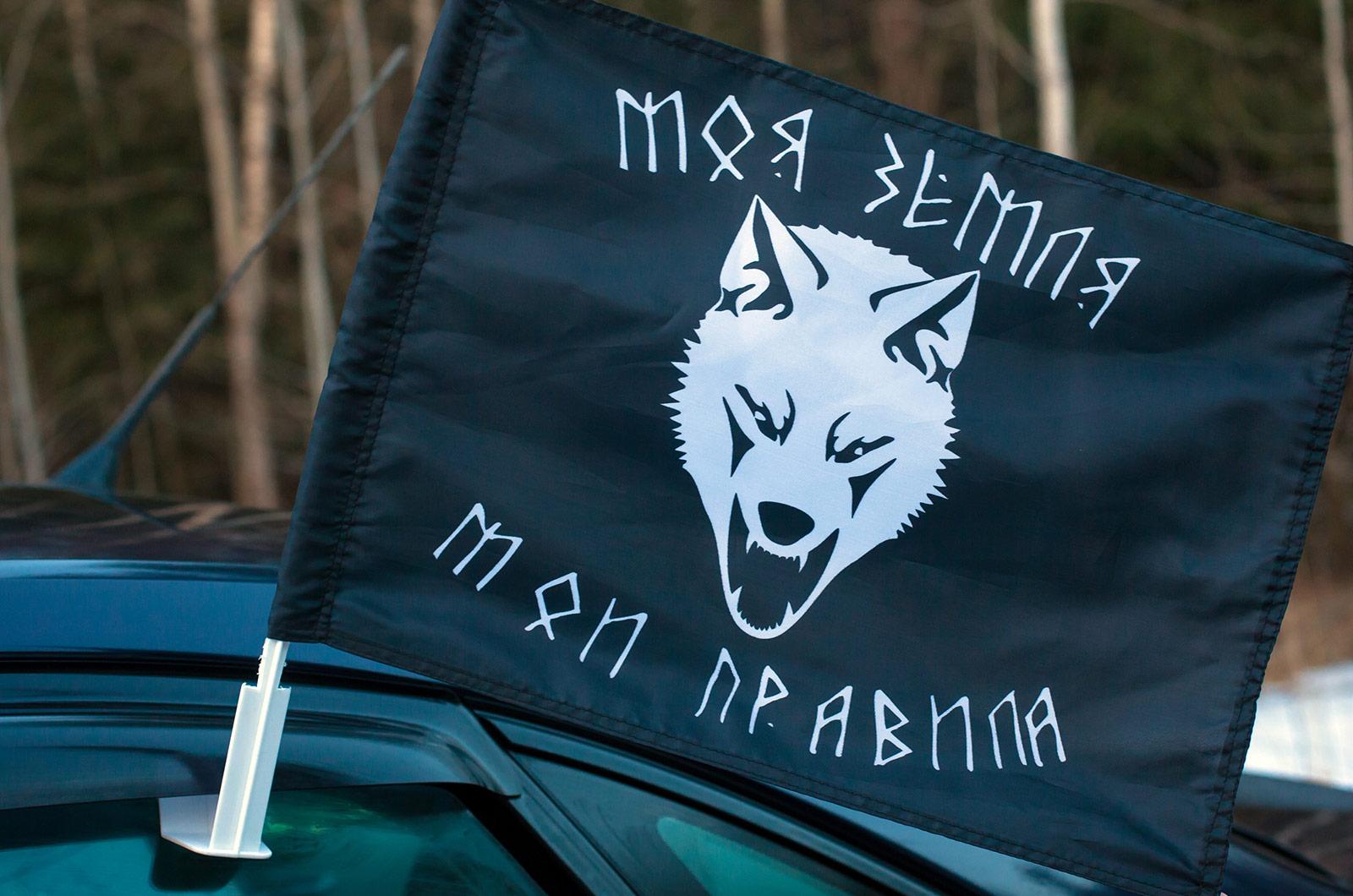 Флаг на машину «Моя земля. Мои правила»