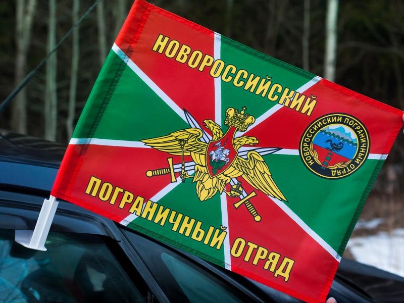 Флаг на машину с кронштейном «Новороссийский погранотряд»
