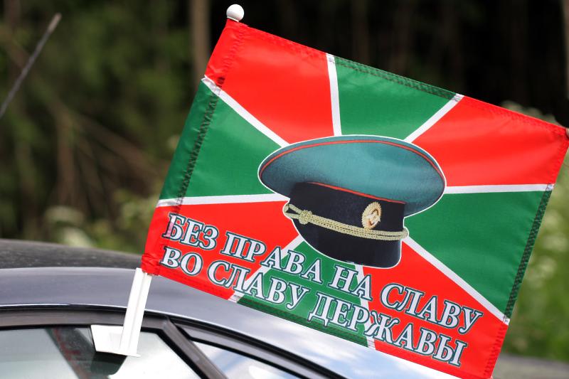 Флаг на машину с кронштейном Погранвойск «Без права на славу во славу державы»