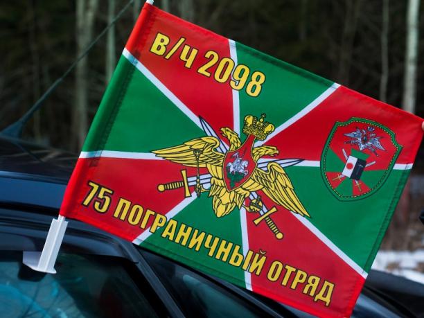 Флаг на машину с кронштейном «Райчихинский 75 погранотряд»