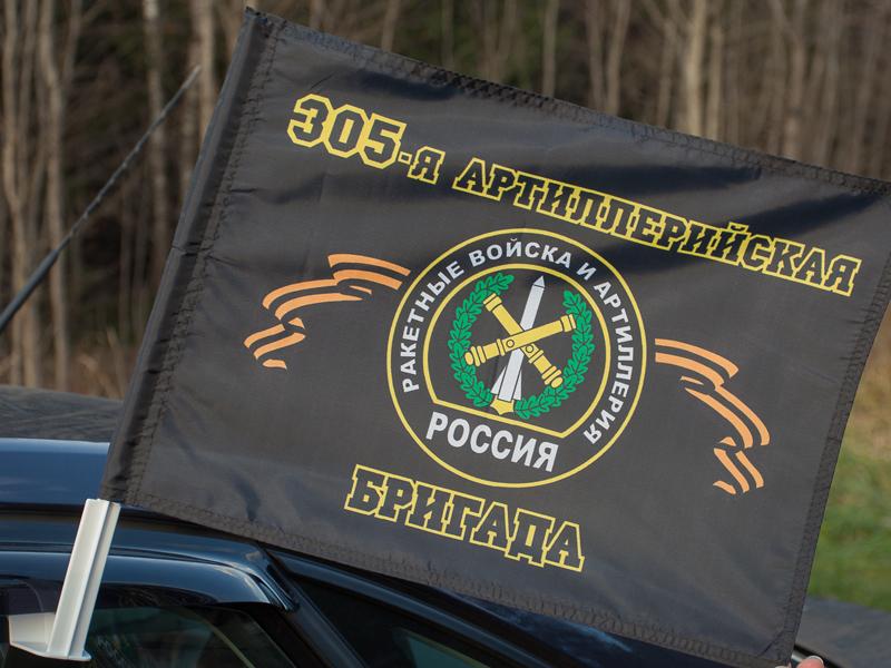 "Флаг ""305-я артиллерийская бригада"" на автомобиль с кронштейном"