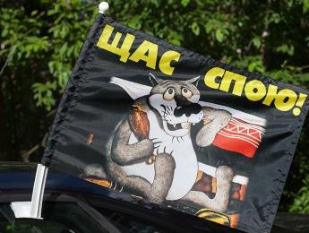 Флаг на машину с кронштейном «Щас спою»