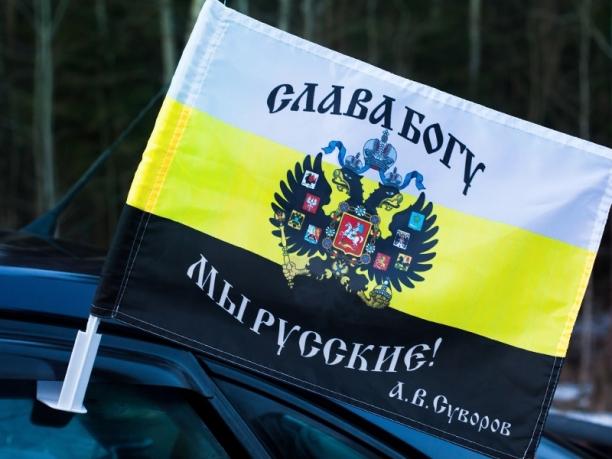 Флаг на машину с кронштейном «Слава Богу, мы Русские!»