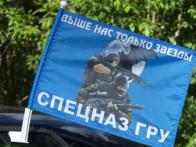 Флаг «Русский спецназ ГРУ»