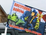 Флаг «Боец ВВ»
