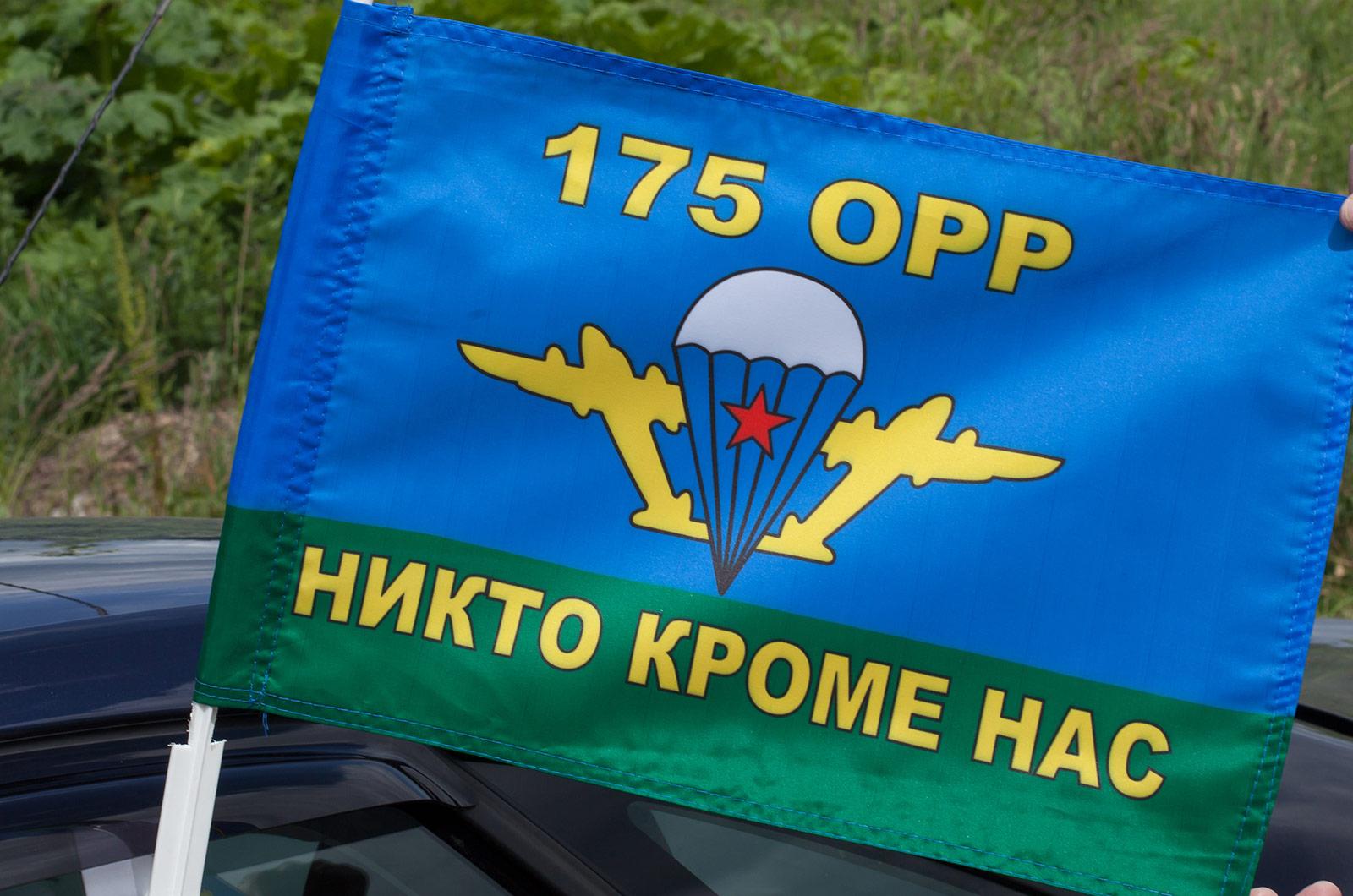 Флаг на машину с кронштейном ВДВ 175 ОРР