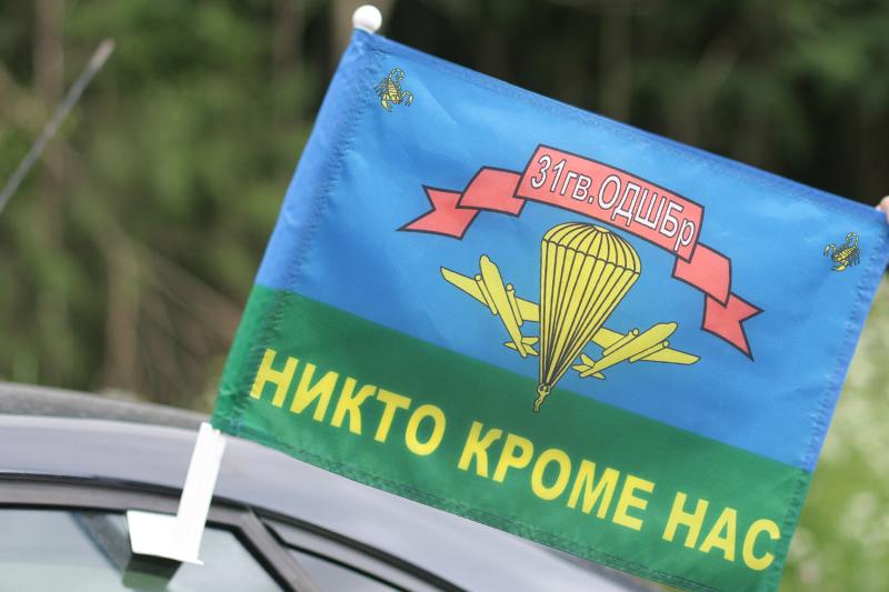 """Флаг """"31 бригада ВДВ"""""""